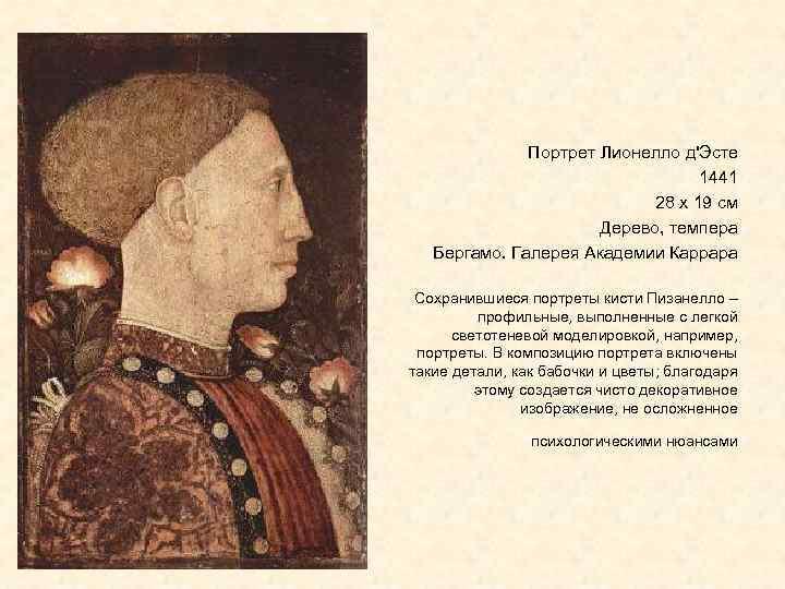 Портрет Лионелло д'Эсте 1441 28 x 19 см Дерево, темпера Бергамо. Галерея Академии Каррара