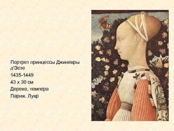 Портрет принцессы Джиневры д'Эсте 1435 -1449 43 x 30 см Дерево, темпера Париж. Лувр