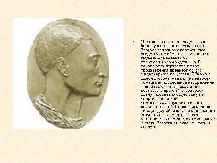 • Медали Пизанелло представляют большую ценность прежде всего благодаря точному портретному сходству с