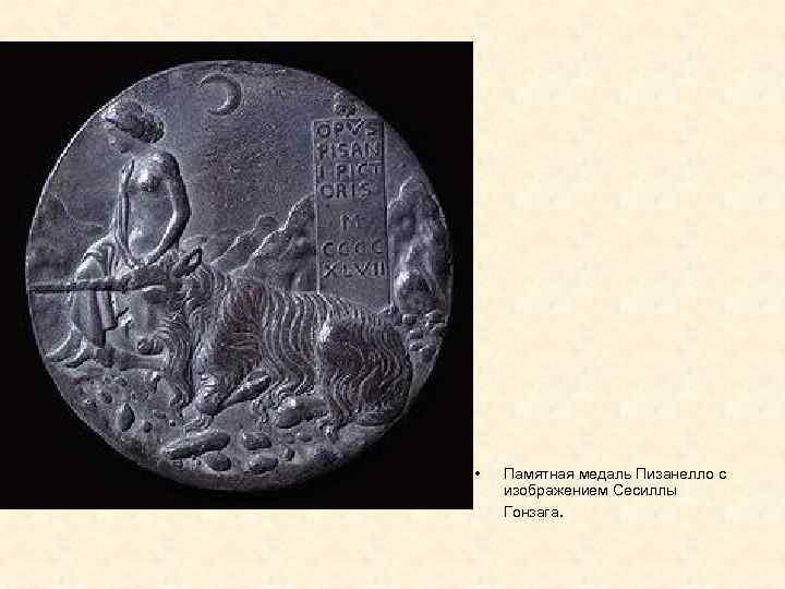 • Памятная медаль Пизанелло с изображением Сесиллы Гонзага.