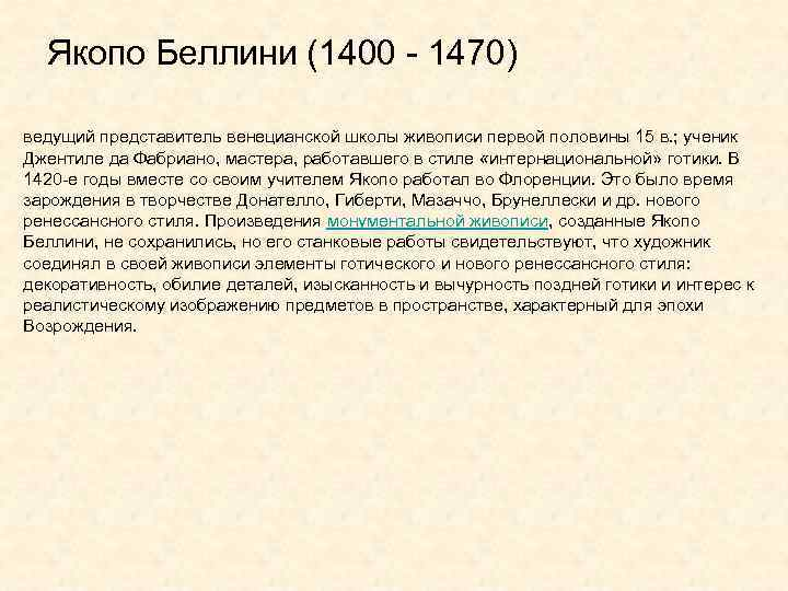 Якопо Беллини (1400 - 1470) ведущий представитель венецианской школы живописи первой половины 15 в.