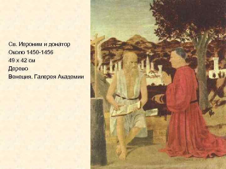 Св. Иероним и донатор Около 1450 -1456 49 x 42 см Дерево Венеция. Галерея
