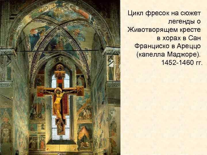 Цикл фресок на сюжет легенды о Животворящем кресте в хорах в Сан Франциско в