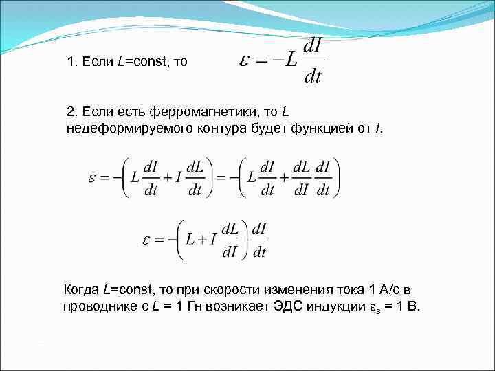 1. Если L=const, то 2. Если есть ферромагнетики, то L недеформируемого контура будет функцией