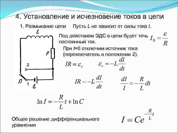 4. Установление и исчезновение токов в цепи 1. Размыкание цепи Пусть L не зависит