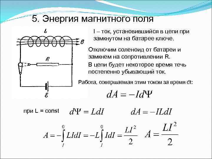 5. Энергия магнитного поля I – ток, установившийся в цепи при замкнутом на батарее