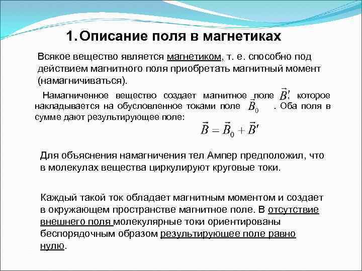 1. Описание поля в магнетиках Всякое вещество является магнетиком, т. е. способно под действием