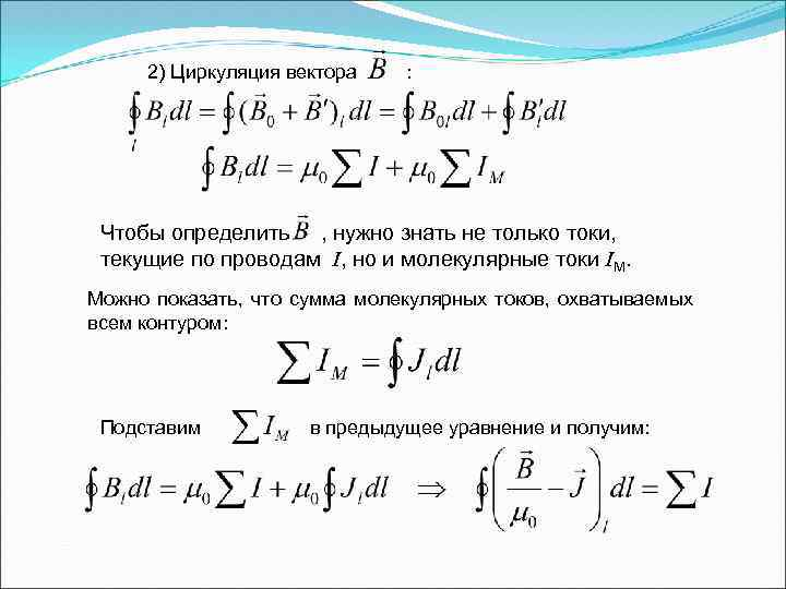 2) Циркуляция вектора : Чтобы определить , нужно знать не только токи, текущие по