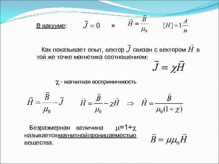 В вакууме: и Как показывает опыт, вектор связан с вектором той же точке магнетика