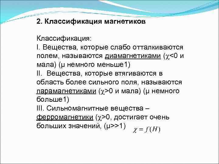 2. Классификация магнетиков Классификация: I. Вещества, которые слабо отталкиваются полем, называются диамагнетиками ( <0