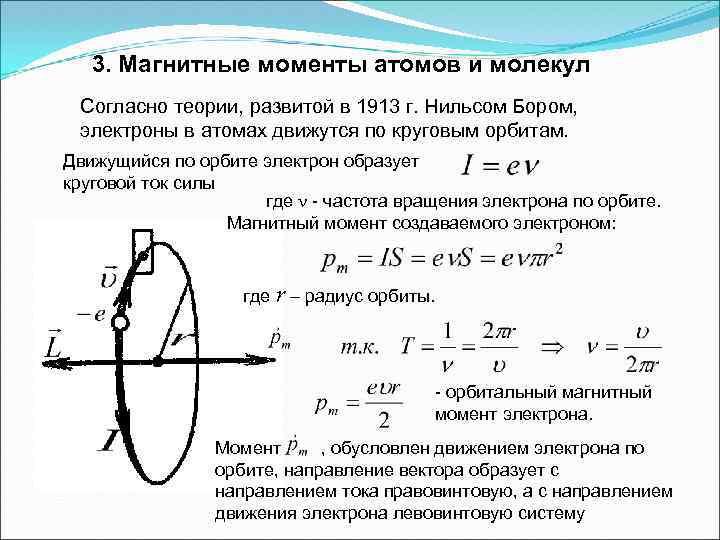 3. Магнитные моменты атомов и молекул Согласно теории, развитой в 1913 г. Нильсом Бором,
