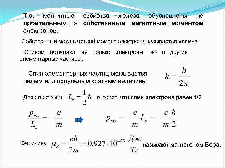 Т. о. магнитные свойства железа обусловлены не орбитальным, а собственным магнитным моментом электронов. Собственный