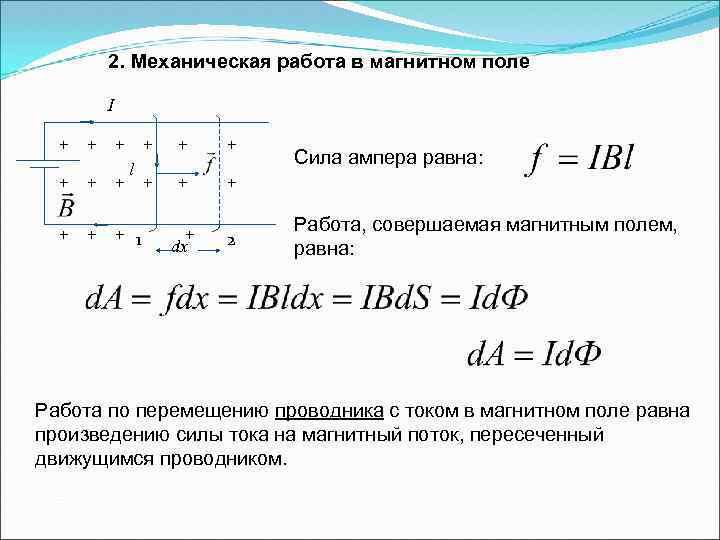 2. Механическая работа в магнитном поле I + + l + + + 1