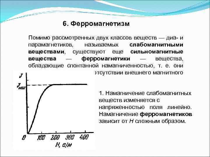 6. Ферромагнетизм Помимо рассмотренных двух классов веществ — диа- и парамагнетиков, называемых слабомагнитными веществами,