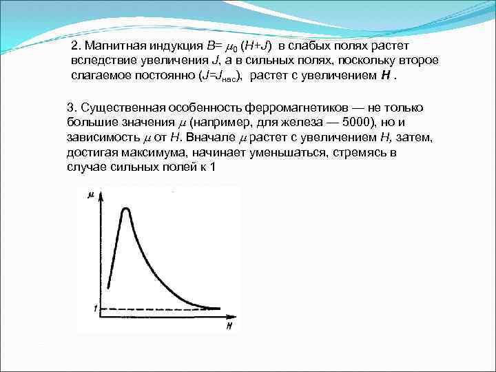 2. Магнитная индукция B= 0 (H+J) в слабых полях растет вследствие увеличения J, а