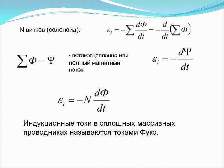 N витков (соленоид): - потокосцепление или полный магнитный поток Индукционные токи в сплошных массивных