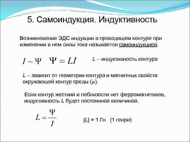5. Самоиндукция. Индуктивность Возникновение ЭДС индукции в проводящем контуре при изменении в нем силы