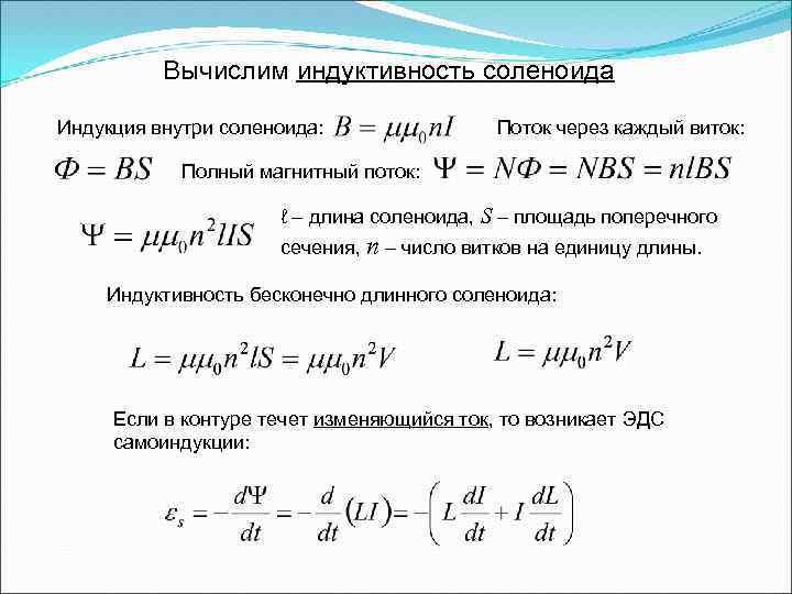 Вычислим индуктивность соленоида Индукция внутри соленоида: Поток через каждый виток: Полный магнитный поток: ℓ