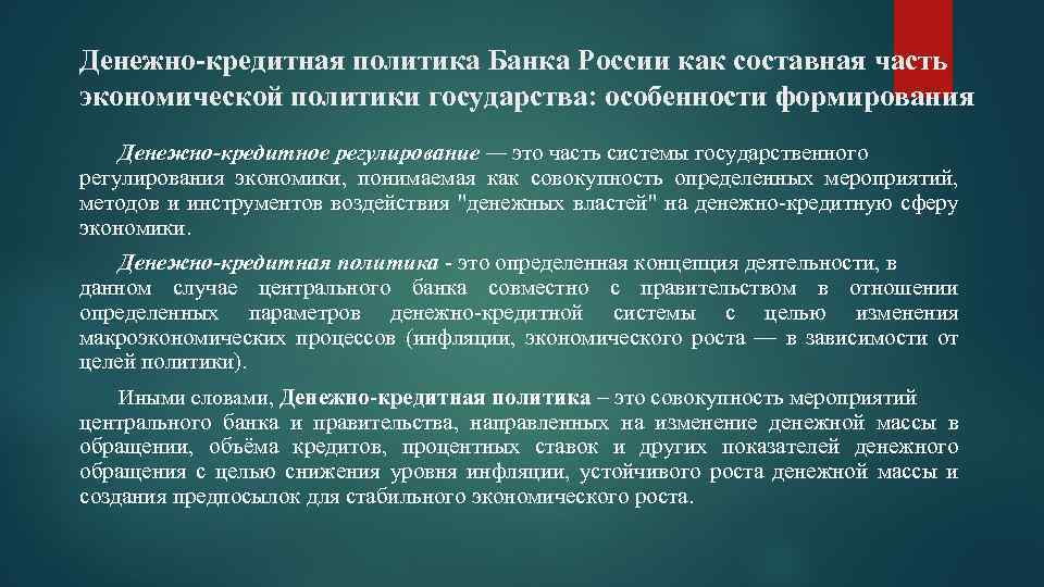 Денежно кредитное регулирование банка россии