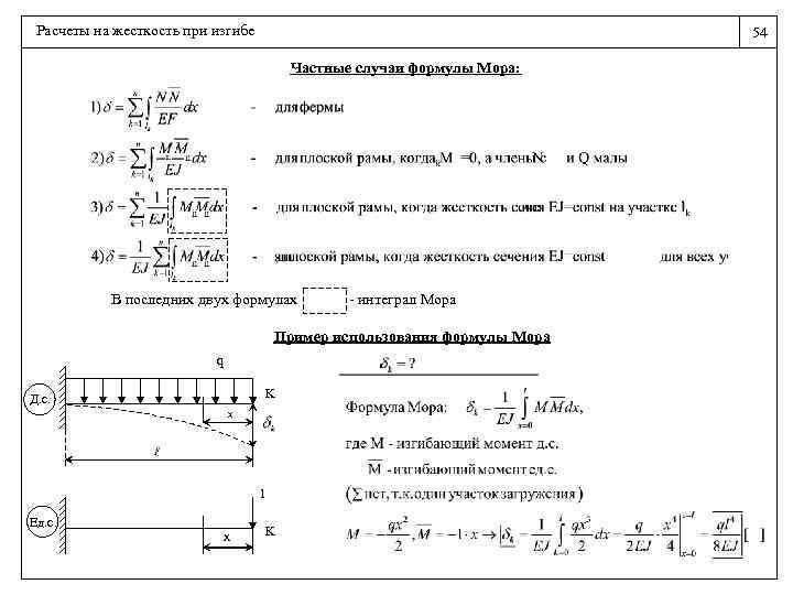 Расчеты на жесткость при изгибе 54 Частные случаи формулы Мора: В последних двух формулах