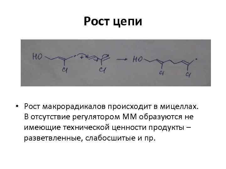 Рост цепи • Рост макрорадикалов происходит в мицеллах. В отсутствие регулятором ММ образуются не