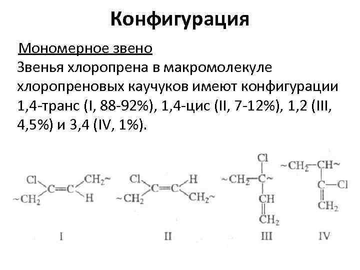 Конфигурация Мономерное звено Звенья хлоропрена в макромолекуле хлоропреновых каучуков имеют конфигурации 1, 4 -транс