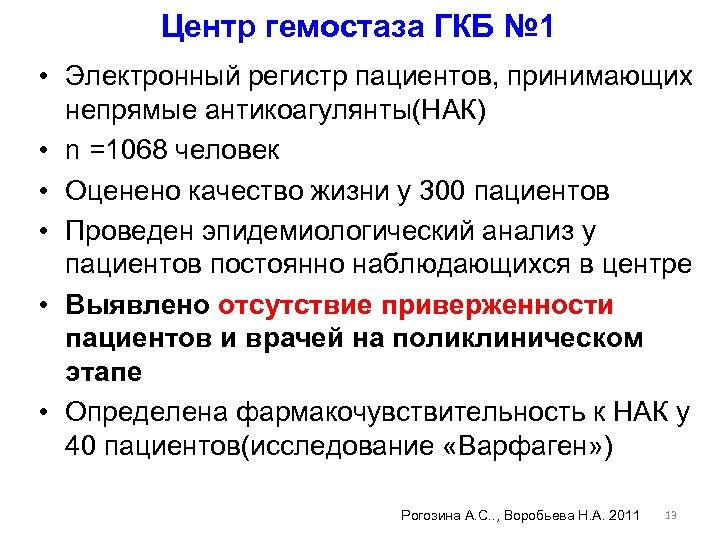 Центр гемостаза ГКБ № 1 • Электронный регистр пациентов, принимающих непрямые антикоагулянты(НАК) • n