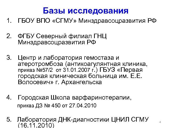 Базы исследования 1. ГБОУ ВПО «СГМУ» Минздравсоцразвития РФ 2. ФГБУ Северный филиал ГНЦ Минздравсоцразвития