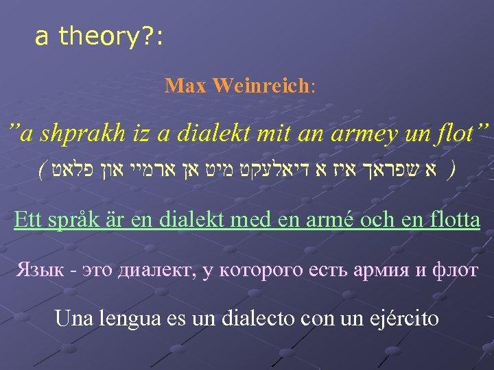 """a theory? : Max Weinreich: """"a shprakh iz a dialekt mit an armey un"""