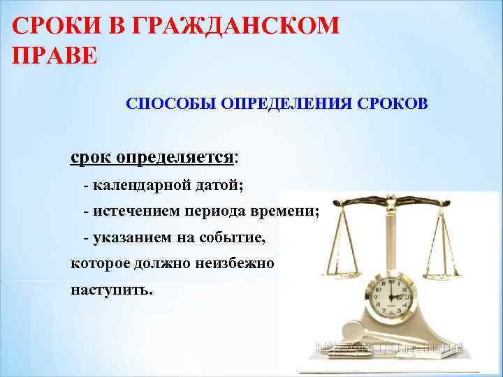 понятие срока в гражданском праве