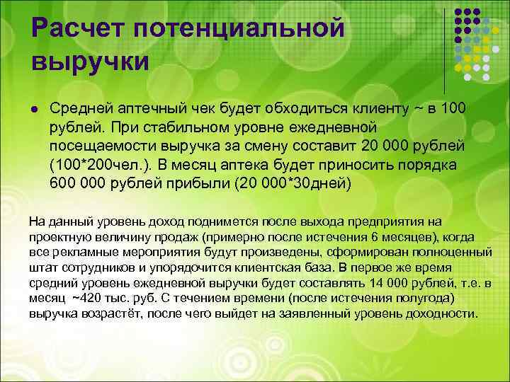 Расчет потенциальной выручки l Средней аптечный чек будет обходиться клиенту ~ в 100 рублей.