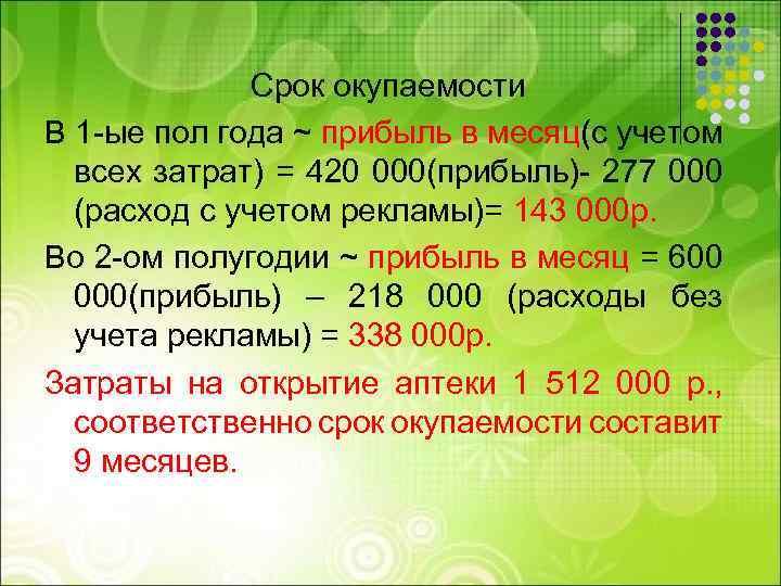 Срок окупаемости В 1 -ые пол года ~ прибыль в месяц(с учетом всех затрат)