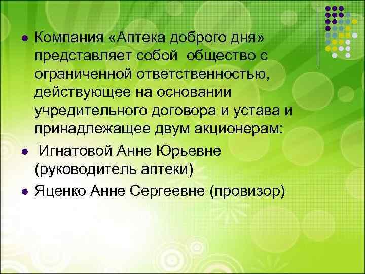 l l l Компания «Аптека доброго дня» представляет собой общество с ограниченной ответственностью, действующее