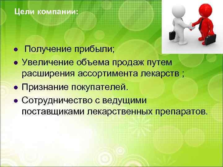 Цели компании: l l Получение прибыли; Увеличение объема продаж путем расширения ассортимента лекарств ;