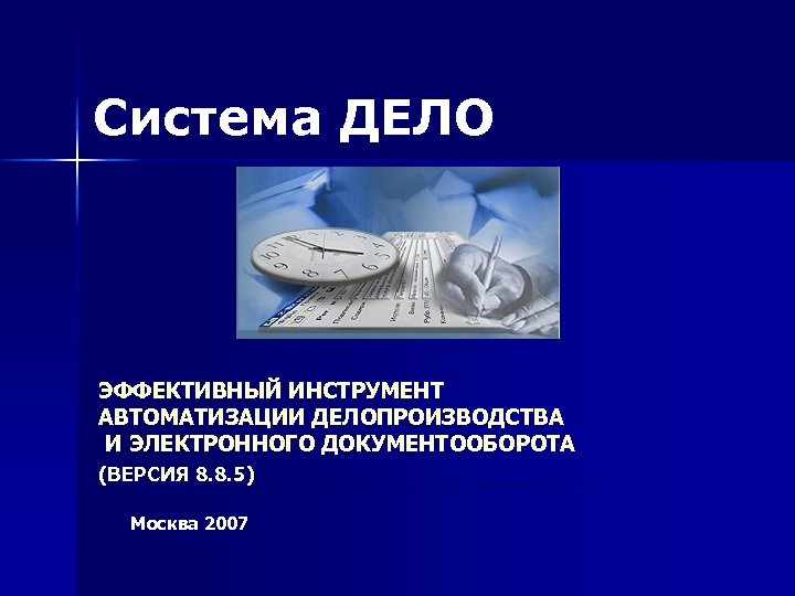 Система ДЕЛО ЭФФЕКТИВНЫЙ ИНСТРУМЕНТ АВТОМАТИЗАЦИИ ДЕЛОПРОИЗВОДСТВА И ЭЛЕКТРОННОГО ДОКУМЕНТООБОРОТА (ВЕРСИЯ 8. 8. 5) Москва