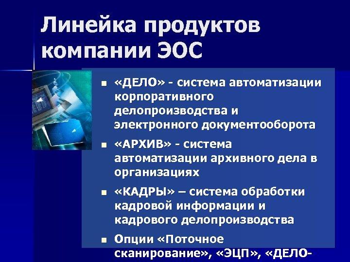 Линейка продуктов компании ЭОС n «ДЕЛО» - система автоматизации корпоративного делопроизводства и электронного документооборота