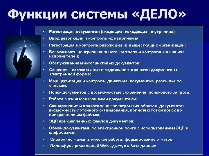 Функции системы «ДЕЛО» • Регистрация документов (входящих, исходящих, внутренних), • Ввод резолюций и контроль