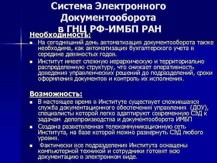 Система Электронного Документооборота в ГНЦ РФ-ИМБП РАН Необходимость: n n На сегодняшний день автоматизация