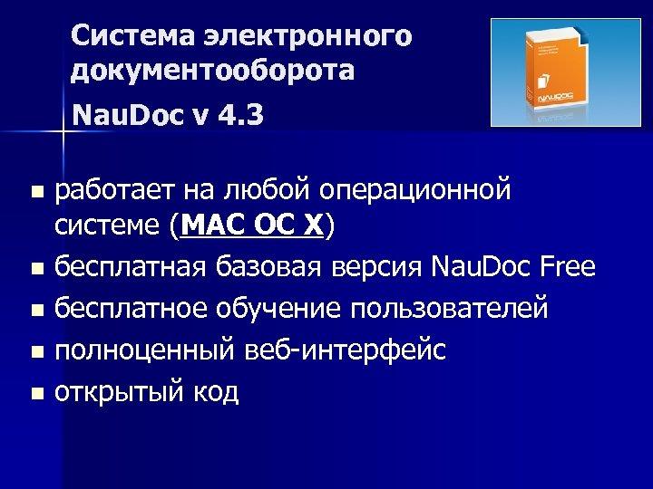 Система электронного документооборота Nau. Doc v 4. 3 работает на любой операционной системе (MAC