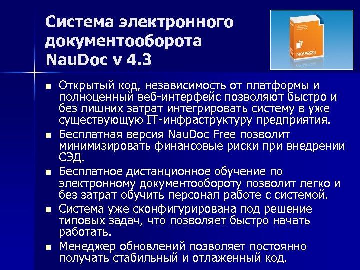 Система электронного документооборота Nau. Doc v 4. 3 n n n Открытый код, независимость