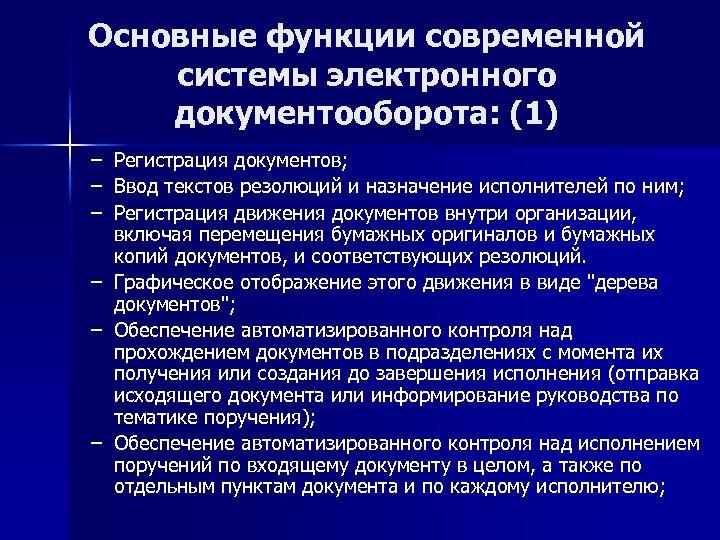 Основные функции современной системы электронного документооборота: (1) – – – Регистрация документов; Ввод текстов