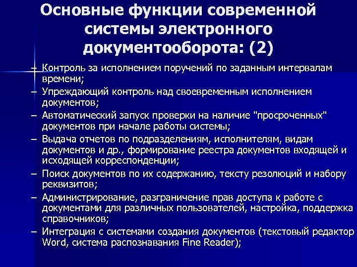 Основные функции современной системы электронного документооборота: (2) – Контроль за исполнением поручений по заданным