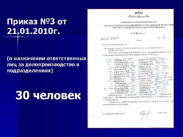 Приказ № 3 от 21. 01. 2010 г. (о назначении ответственных лиц за делопроизводство