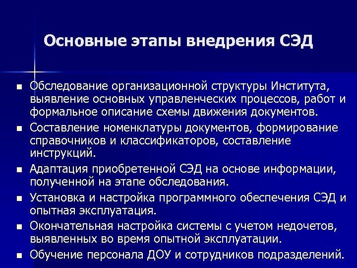 Основные этапы внедрения СЭД n n n Обследование организационной структуры Института, выявление основных управленческих