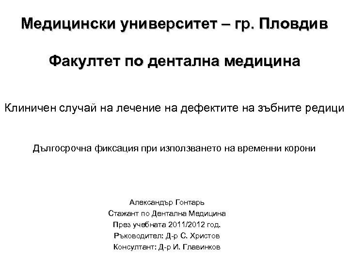 Медицински университет – гр. Пловдив Факултет по дентална медицина Клиничен случай на лечение на