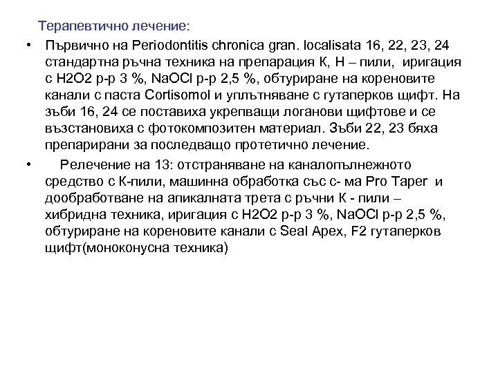 Терапевтично лечение: • Първично на Periodontitis chronica gran. localisata 16, 22, 23, 24 стандартна