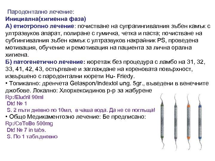 Пародонтално лечение: Инициална(хигиенна фаза) А) етиотропно лечение: почистване на супрагингивалния зъбен камък с ултразвуков