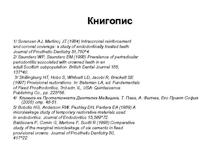 Книгопис 1/ Sorensen AJ, Martino¡ JT (1984) Intracoronal reinforcement and coronal coverage: a study