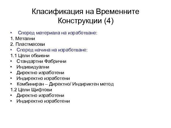 Класификация на Временните Конструкции (4) • Според материала на изработване: 1. Метални 2. Пластмасови