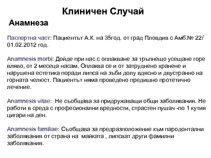 Клиничен Случай Анамнеза Паспортна част: Пациентът А. К. на 35 год. от град Пловдив